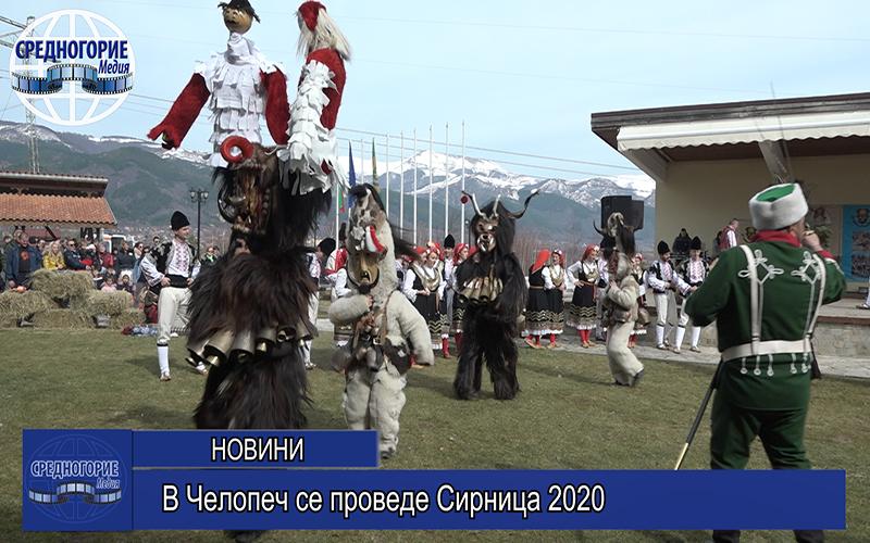 В Челопеч се проведе Сирница 2020
