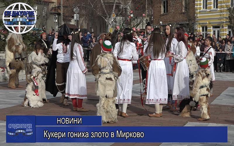 Кукери гониха злото в Мирково