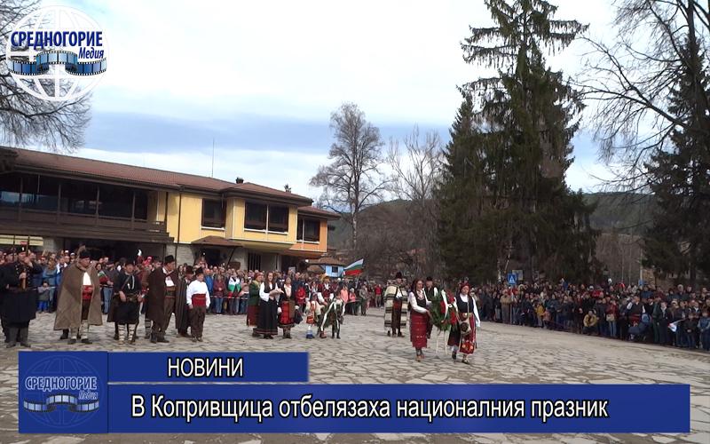 В Копривщица отбелязаха националния празник
