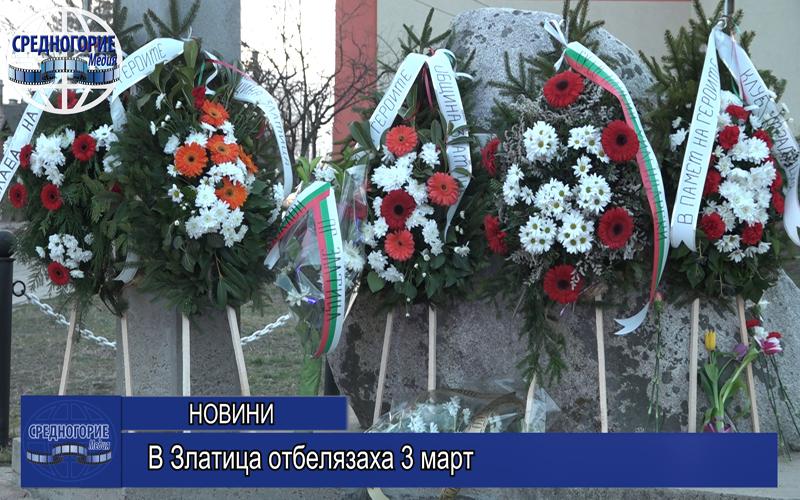 В Златица отбелязаха 3 март