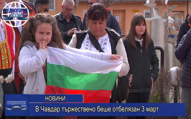 В Чавдар тържествено беше отбелязан 3 март