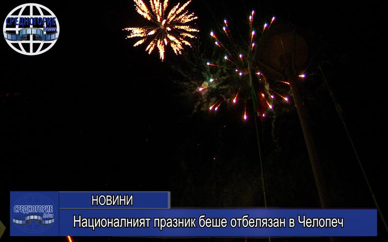 Националният празник беше отбелязан в Челопеч
