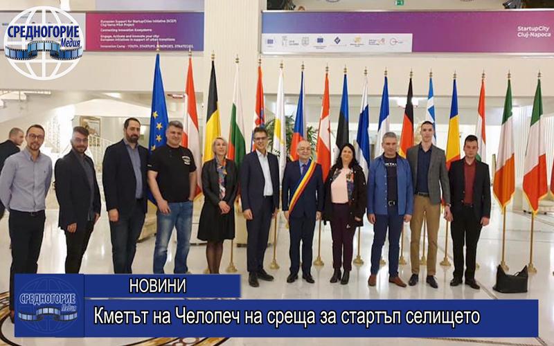 Кметът на Челопеч на среща за стартъп селището