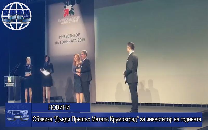 """Обявиха """"Дънди Прешъс Металс Крумовград"""" за инвеститор на годината"""