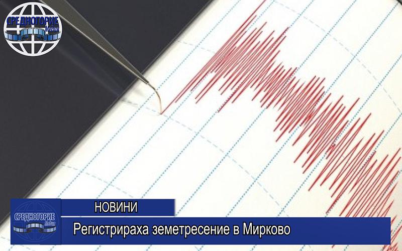 Регистрираха земетресение край Мирково