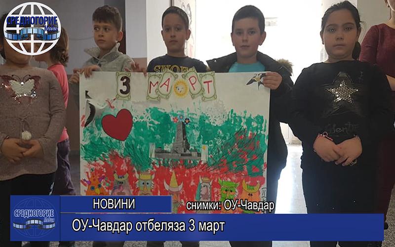 ОУ-Чавдар отбеляза 3 март