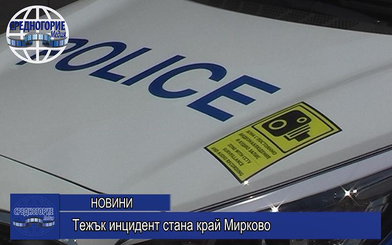 Тежък инцидент стана край Мирково