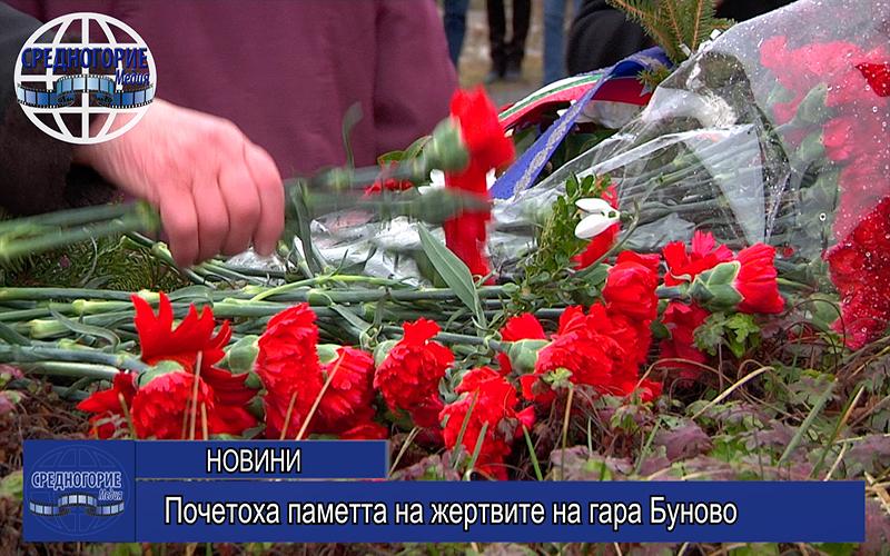 Почетоха паметта на жертвите на гара Буново