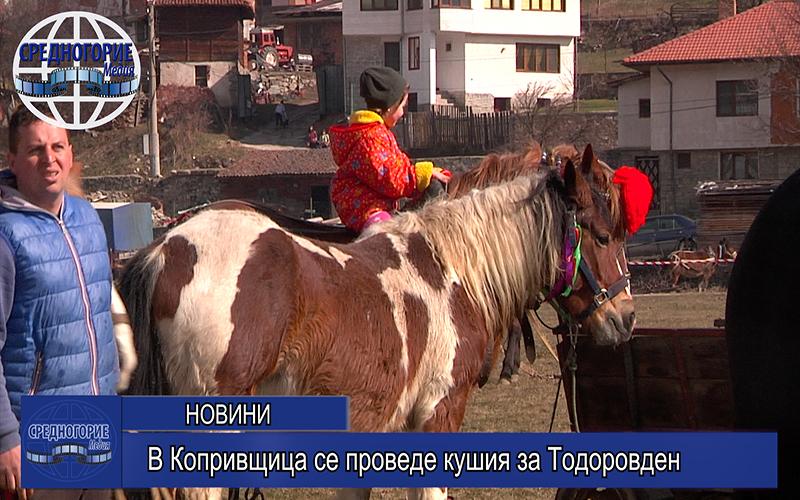 В Копривщица се проведе кушия за Тодоровден