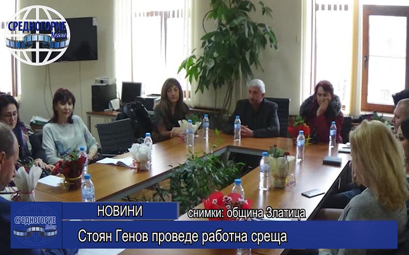 Стоян Генов проведе работна среща