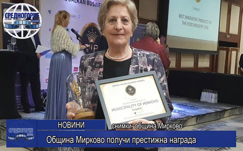 Община Мирково получи престижна награда