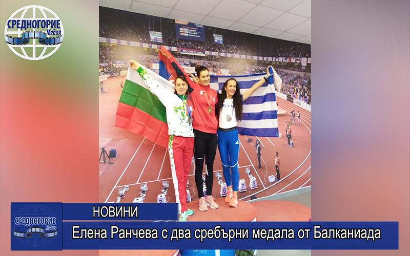 Елена Ранчева с два сребърни медала от Балканиада