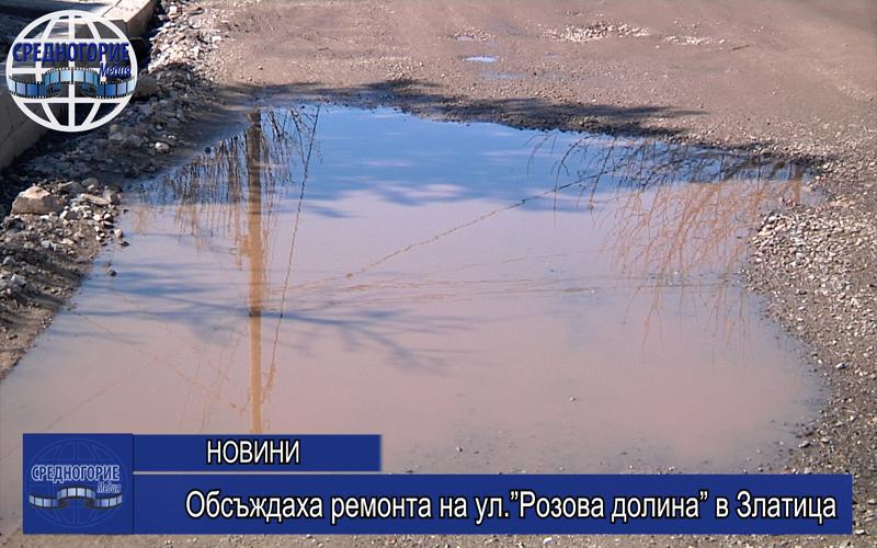 "Обсъждаха ремонта на ул.""Розова долина"" в Златица"