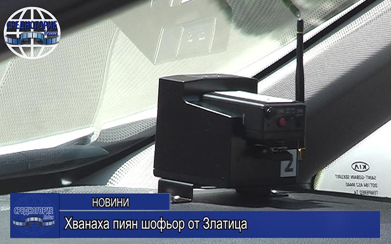 Хванаха пиян шофьор от Златица