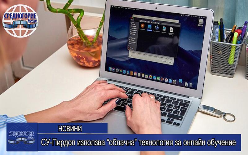СУ-Пирдоп използва «облачна» технология за онлайн обучение