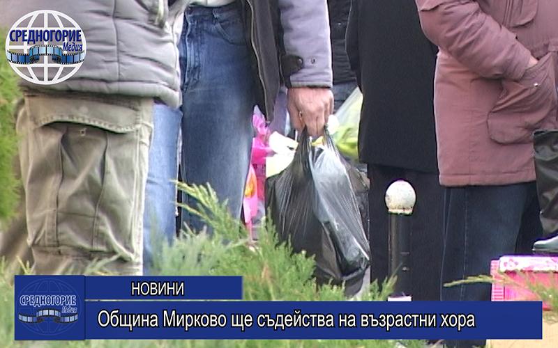 Община Мирково ще съдейства на възрастни хора