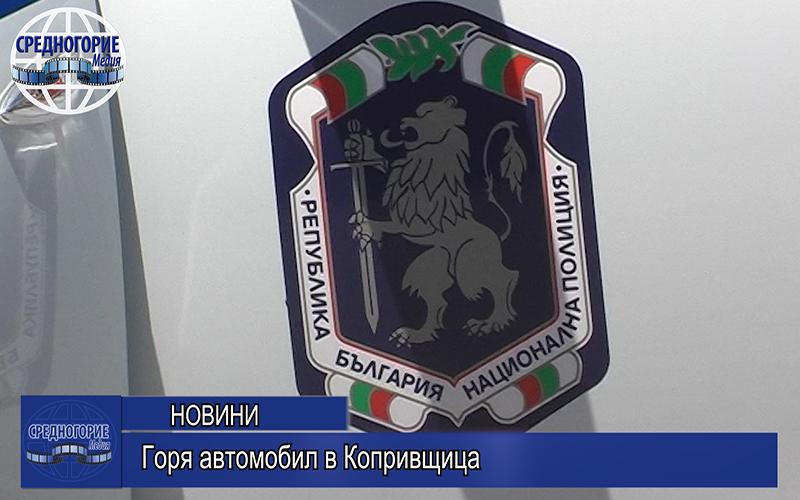 Горя автомобил в Копривщица