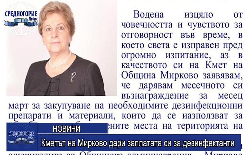 Кметът на Мирково дари заплатата си за дезинфектанти