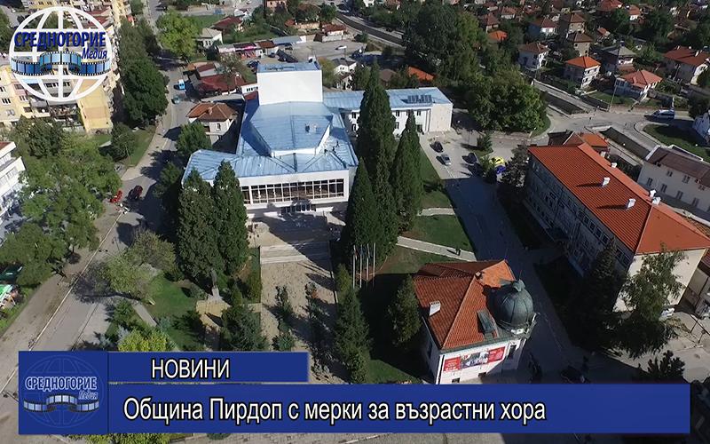 Община Пирдоп с мерки за възрастни хора