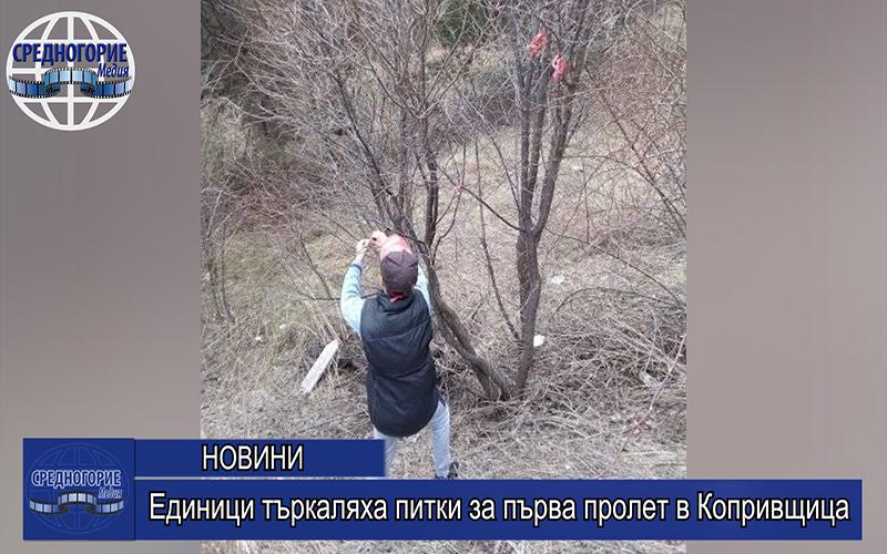 Единици търкаляха питки за първа пролет в Копривщица