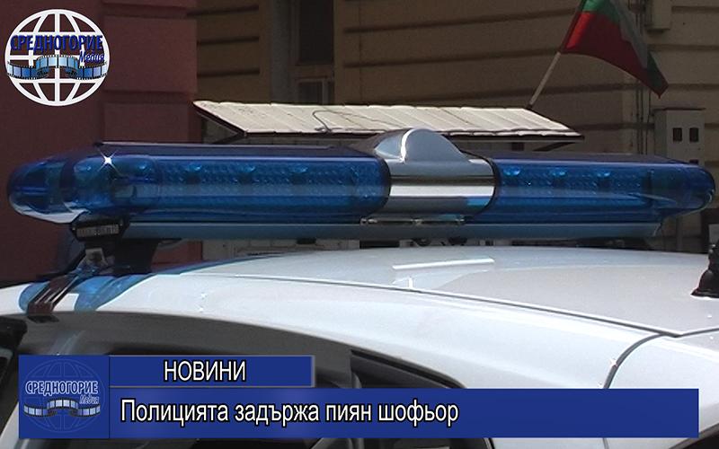 Полицията задържа пиян шофьор