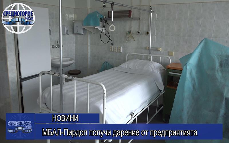 МБАЛ-Пирдоп получи дарение от предприятията
