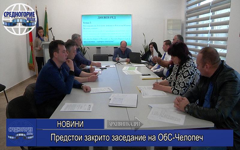 Предстои закрито заседание на ОбС-Челопеч