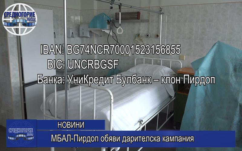 МБАЛ-Пирдоп обяви дарителска кампания