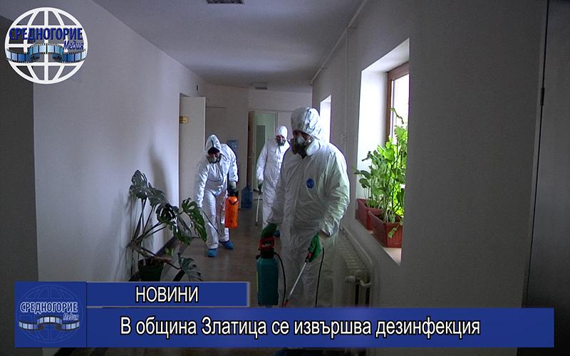 В община Златица се извършва дезинфекция