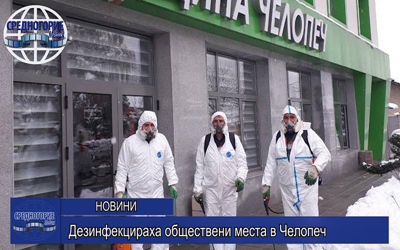 Дезинфекцираха обществени места в Челопеч