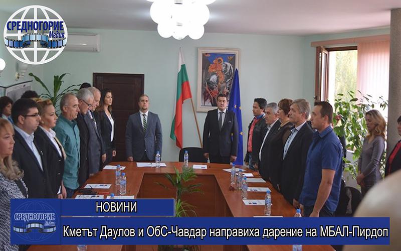 Кметът Даулов и ОбС-Чавдар направиха дарение на МБАЛ-Пирдоп