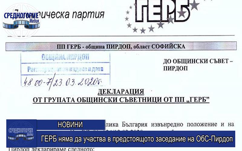 ГЕРБ няма да участва в предстоящото заседание на ОбС-Пирдоп