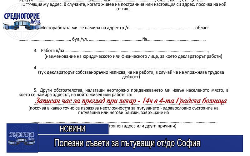 Полезни съвети за пътуващи от/до София