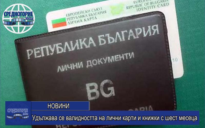 Удължава се валидността на лични карти и книжки с шест месеца