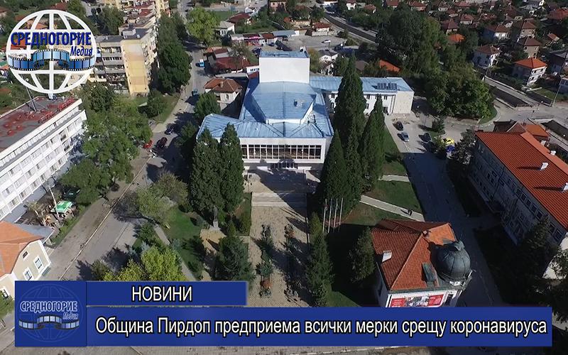 Община Пирдоп предприема всички мерки срещу коронавируса