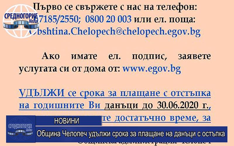 Община Челопеч удължи срока за плащане на данъци с отстъпка