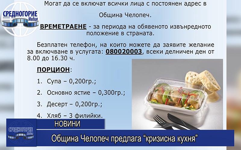 """Община Челопеч предлага """"кризисна кухня"""""""