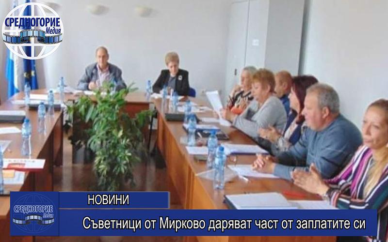 Съветници от Мирково даряват част от заплатите си