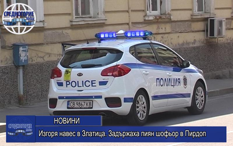Изгоря навес в Златица. Задържаха пиян шофьор в Пирдоп