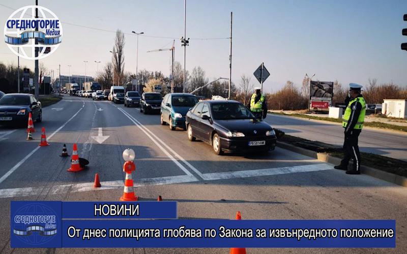 От днес полицията глобява по Закона за извънредното положение