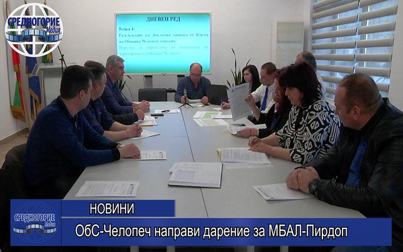 ОбС-Челопеч направи дарение за МБАЛ-Пирдоп