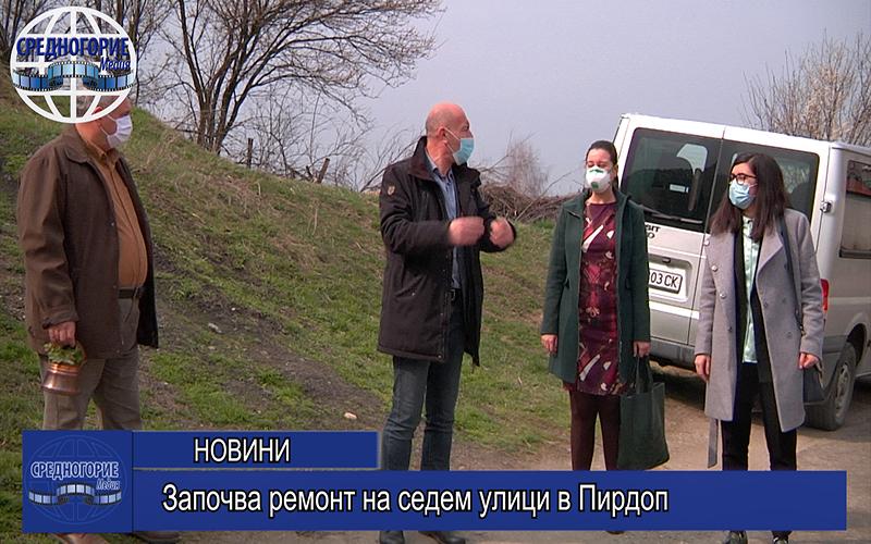 Започва ремонт на седем улици в Пирдоп