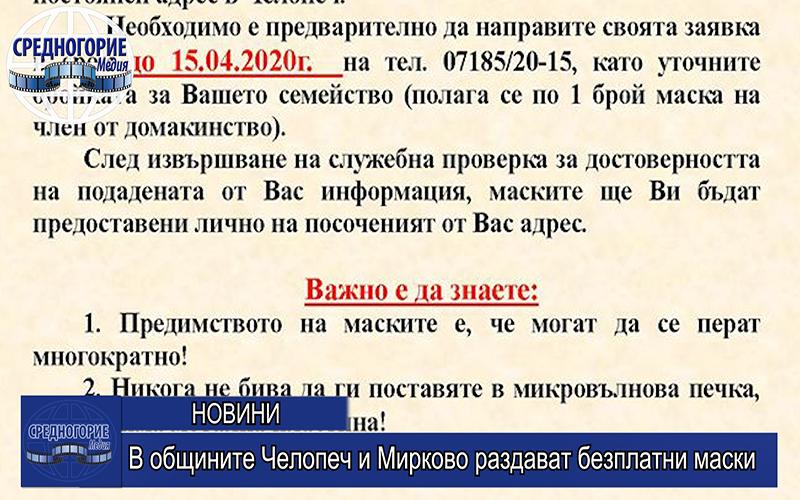 В общините Челопеч и Мирково раздават безплатни маски