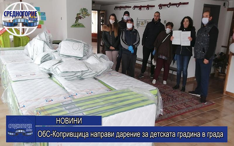 ОбС-Копривщица направи дарение на детската градина в града