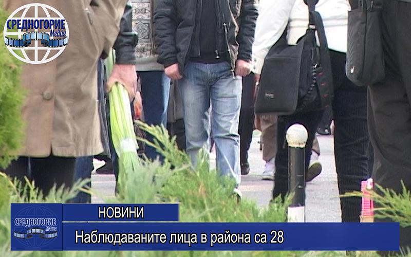 Наблюдаваните лица в региона са 28