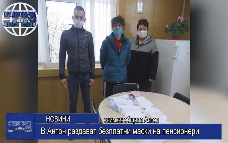 В Антон раздават безплатни маски на пенсионери