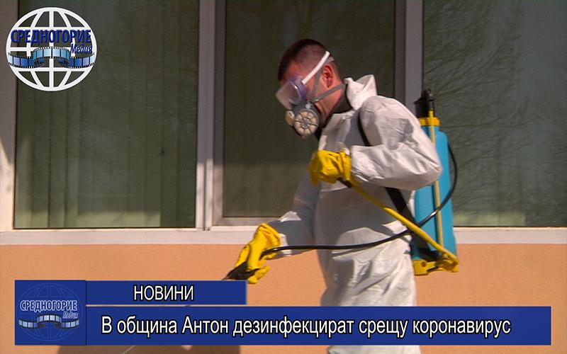 В община Антон дезинфекцират срещу коронавирус