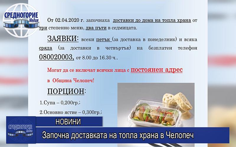 Започна доставката на топла храна в Челопеч