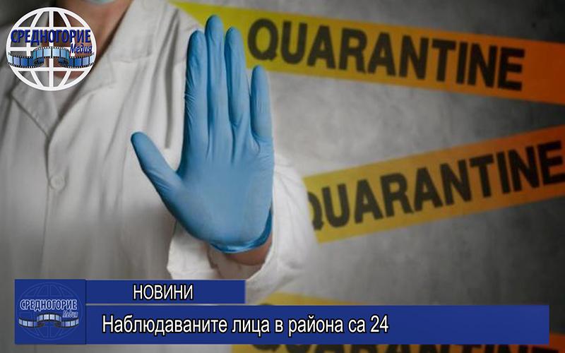 Наблюдаваните лица в района са 24