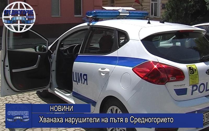 Хванаха нарушители на пътя в Средногорието